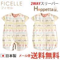 フィセル ホッペッタ ラパンラパン 5473 2WAYスリーパー(ベビーサイズ) 6重ガーゼ (肩まであったか)袖付き
