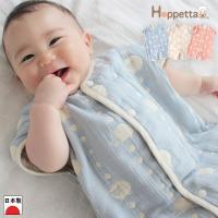 送料無料!【日本製】フィセル ホッペッタ/Hoppetta 6重ガーゼ (肩まであったか)袖付き 2WAYスリーパー(ベビーサイズ)5507/5508/5509