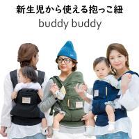 新生児から使えるバディバディ アーバンファン(抱っこ紐・おんぶ紐兼用)