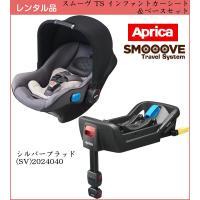 ■インファントカーシート 対象年齢 :体重2.5kg(新生児)から13kg(12カ月頃)まで 身長の...