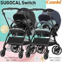 ベビーカー A型両対面式 軽量 新生児 コンビ スゴカル Switch エッグショック XL ホワイトレーベル【1ヶ月~36ヶ月頃】