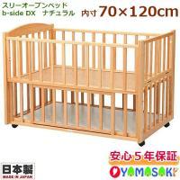 ヤマサキ スリーオープンベッド b-side DX ビーサイドDX  ナチュラル 国産 日本製 両側...