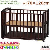 ヤマサキ ツーオープンベッド b-side ビーサイド ダークブラウン 国産 日本製 片側スライド開...