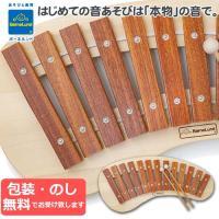 BorneLund ボーネルンド パレットシロフォン 木琴 正確な音階 国産 日本製 贈り物 ギフト...