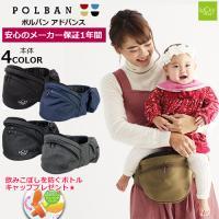 ヒップシート 新型モデル POLBAN ポルバン アドバンス 抱っこひも(本体)