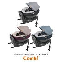 【combiコンビ正規販売店】<br>ホワイトレーベルTHE S ISOFIXエッグショックZA670(※色選択)背中で守るベッド型チャイルドシート 新生児から4歳頃