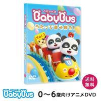 ベビーバス BabyBus DVD vol.1...