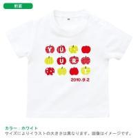 2b87b440f5e9 名入れ 半袖 Tシャツ(りんごコロコロ)出産祝い ベビー キッズ 全ての商品に名前をお入れすることが可能です。御祝い、内祝い、御祝返し、誕生日のプレゼントetc最適  ...