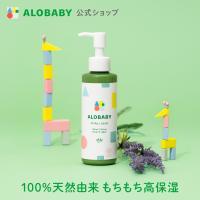 ベビーローション / アロベビー ミルクローション 赤ちゃん 子供 無添加 低刺激 オーガニック 保湿 ベビー オイル クリーム 顔 体 国産
