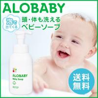 ベビーソープ / アロベビー オーガニック ベビー ソープ  泡 シャンプー 新生児 赤ちゃん 石鹸 ボディソープ 全身 無添加