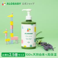ベビーローション / アロベビー ミルクローション ビッグボトル 380ml (大容量) ベビー 赤ちゃん クリーム 保湿 無添加 低刺激 国産