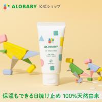 日焼け止め 赤ちゃん /  アロベビー UV モイストミルク 無添加 オーガニック ノンケミカル 紫外線吸収剤不使用 クリーム 保湿