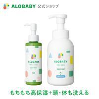 【公式】アロベビー オーガニックスキンケアセット (ミルクローション+ ベビーソープセット) 新生児 ベビーローション  ALOBABY  乾燥 保湿