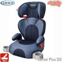 ジュニアシート グレコ GRACO ジュニアプラスDX インディゴストライプNV チャイルドシート 送料無料