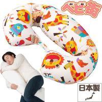 ♪授乳クションが抱き枕に変身! キュートなアニマル柄がかわいい!♪ ●抱き枕としてはもちろん、授乳ク...
