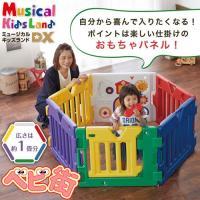 【送料無料】北海道・沖縄・離島は別途送料がかかります。  知育おもちゃが付いたベビーサークルです。 ...