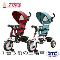 JTC 3in1 Tricycle  三輪車 手押し棒 かじとり おしゃれ 子供 赤ちゃん 乗り物 乗用玩具 クリスマス 誕生日 プレゼント 1歳 2歳 3歳 4歳