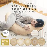 オーガニック授乳 クッション 抱き枕 日本製 コットン ダブルガーゼ 抱き枕 授乳枕