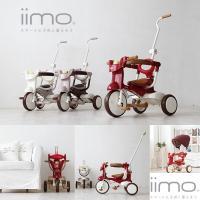 三輪車 イーモ iimo 折り畳める三輪車 tricycle #02