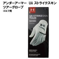 アンダーアーマー ゴルフ用 UA ストライクスキンツアーグローブUNDER ARMOUR UA STRIKE SKIN TOUR 左手用 USA直輸入メール便で送料無料