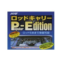 HYS/日吉屋 ロッドキャリー/車載用ロッドホルダーPE  ◆竿本数:5本まで ◆サイズ:75-15...