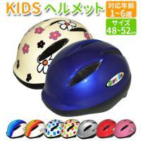 子供 自転車 ヘルメット おしゃれ キッズ 子供用 キッズ  SG規格 女の子 男の子 幼児 1歳 2歳 軽量 むれない あごひも 48~52 ss xs