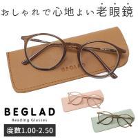 老眼鏡 おしゃれ レディース 通販 メンズ ボストン リーディンググラス 女性 シニアグラス かわいい カラフル ブラウン ピンク グレー BEGLAD ビグラッド