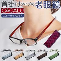 老眼鏡 ブルーライトカット 通販 首掛け おしゃれ CACALU カカル リーディンググラス シニアグラス 軽量 軽い 折れにくい TR90 非球面レンズ PC スマホ