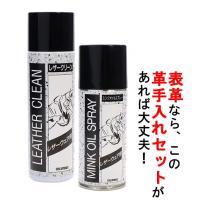 レザーケアキット レザーケアセット コロンブス レザークリーン ミンクオイル クリーナー スプレー 通販 クリーム 革製品 レザー