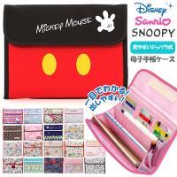 ディズニー Disney 母子手帳ケース [* ☆goods /  ☆cpw  *]