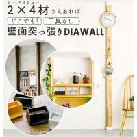 ディアウォール ツーバイフォー 角材 壁面突っ張り 通販 DIY 模様替え 壁掛け つっぱりラック ...