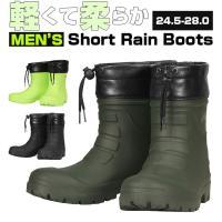 長靴 メンズ 作業用 アウトドア おしゃれ レインブーツ カジメイク ショートブーツ スノーブーツ ショート 軽量 軽い シンプル ラバーブーツ 防水 雪 雨