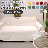 マルチカバー ソファ こたつ 150×225cm マルチクロス フリークロス 無地 長方形 通販 シンプル 綿 コットン インド綿 エスニック ベッド カバー