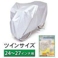 自転車カバー 防水 自転車2台用 ツイン [* ☆goods  / ☆zago  *]  ソノタ そ...
