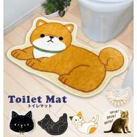 トイレマット かわいい 通販 トイレ マット 単品 キャラクター おしゃれ 豆しば マメシバ ねこ クロ 猫 ミケ パンダ シロクマ ネコ キジトラ いぬ 犬 イヌ