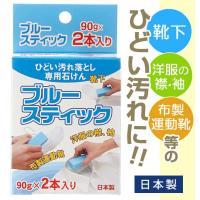 洗濯石鹸 通販 ブルースティック 90g×2本入り 固形石鹸 洗濯 石鹸 せっけん 石けん スティッ...