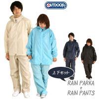 outdoor products (アウトドアプロダクツ) レインスーツ上下セット 品番 06002...