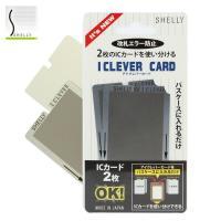 アイクレバーカード 定期 定番 カード入れ ICカード ポイントカード ケース パスケース ケース カード カードケース シェリー