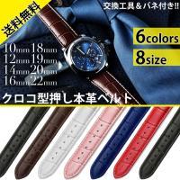 オメガ、セイコーなど高級時計にぴったりな高級感のある本革ベルトです クロコ型押しの本革ベルトは、クラ...