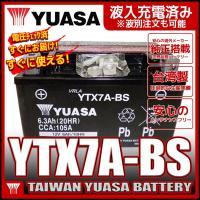 商品番号:T-YTX7A-BS-03 メーカー名:YUASA(ユアサ) 商品名:バッテリー 互換商品...