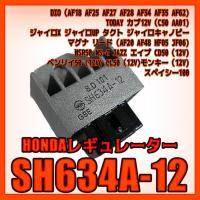 ホンダ対応の12V用 50CC〜100CCに使用している のレギュレーターです。 4本線のコネクター...