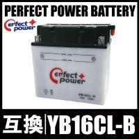 リーズナブルな高性能バイク用鉛バッテリーです。お客様にて電解液を注入・充電の上、ご使用ください。取り...