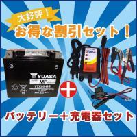 信頼のユアサ製バッテリーとパーフェクトパワー充電器のセットです。液注入済み、初期充電済み、電圧チェッ...