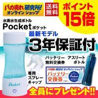 水素水 ポケット Pocket、話題のケータイ水素水ボトルが3年保証・付替用アスリートボトル・専用ス...