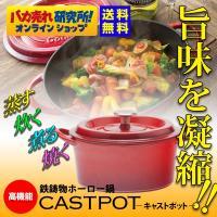 高級ホーロー鍋として有名なル・クルーゼ、シャスール、バーミキュラのいいとこ取りをして、お求めやすい価...