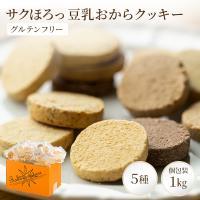 小麦粉不使用!豆乳おからクッキー 話題のグルテンフリークッキー 人気の5種類の素材を使ったサックリ食感が楽しめます 個包装で持ち運び便利!