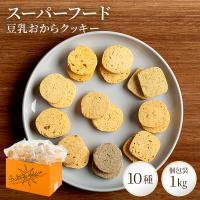 豆乳おからクッキー 10種類のスーパーフードは当店限定商品 100%国産大豆に人気のチアシード バジルシードを使ったダイエットクッキー 1kg 送料無料