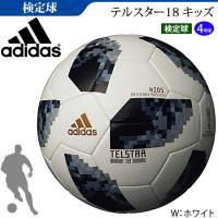 <商品説明> ■メーカー adidas(アディダス) ■サイズ 4号球 周囲:63.5〜66cm 直...