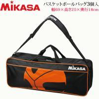 ミカサ  バスケットボールバッグ ボールケース 3個入用 BA3CBKBR