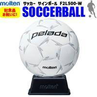 モルテン サッカーボール サインボール 白 卒業記念 卒団記念 記念品 お祝い F2L500-W
